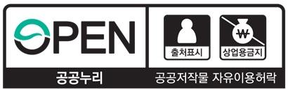 제2유형:출처표시,상업적 이용금지 공공누리 공공저작물 자유이용 허락