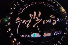 수성못 빛 예술제 모습 (사진 = 양혜정 수성구 사이버 구정 홍보단)
