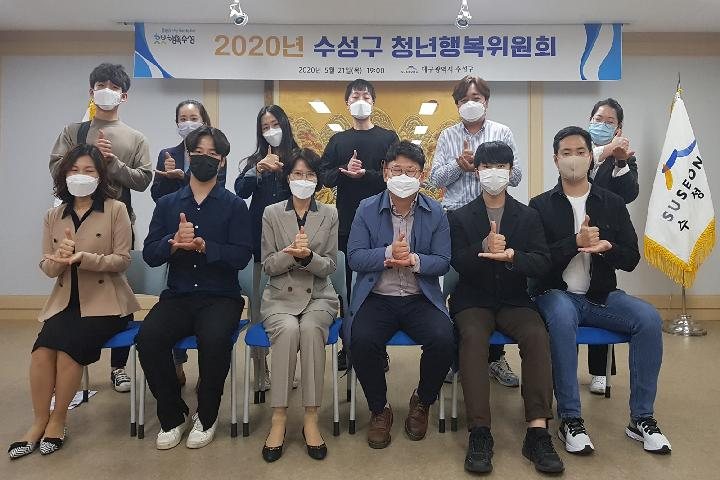 2020년 수성구 청년행복위원회 회의 개최 후 위원들이 기념촬영하고 있다.
