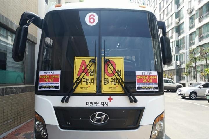 시지천마타운 아파트 내 헌혈 차량이 방문해 입주민들의 헌혈 동참을 지원하고 있다.