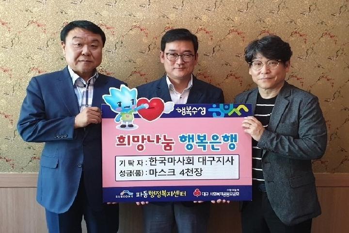 한국마사회 대구지사가 취약계층을 위한 마스크 4천장을 전달하고 기념촬영하고 있다.