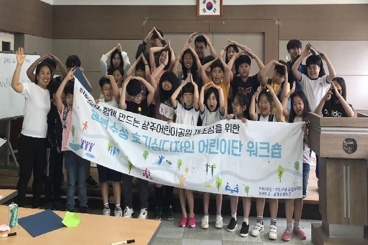 '행복수성 호기심디자인 어린이단'이 삼주어린이공원 재조성을 위해 디자인워크숍한 후 기념촬영한 사진