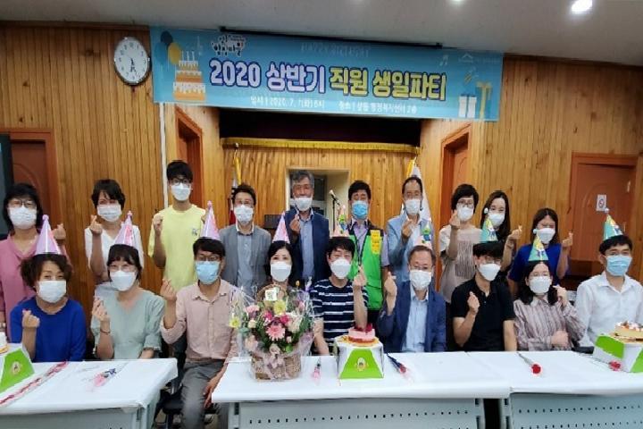 상동 행정복지센터에서 상반기 생일을 맞이한 직원들을 격려한 후 기념촬영하고 있다.