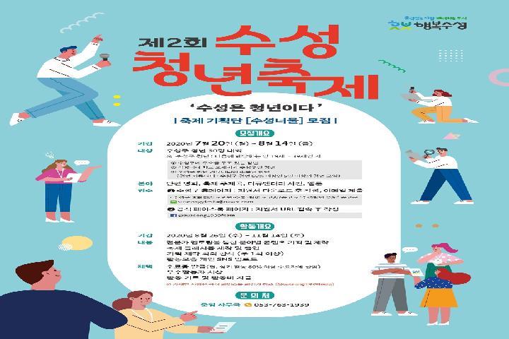제2회 수성 청년 축제 '수성은 청년이다' 참가자 모집 포스터