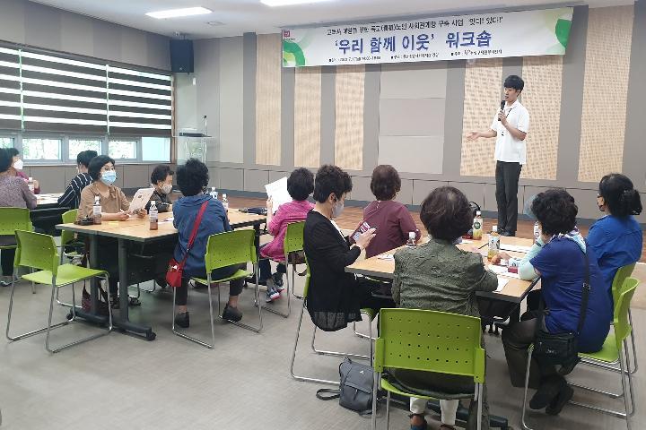 지역주민들이 독거노인의 사회관계망 구축을 위한 '우리 함께 이웃' 워크숍에 참여하고 있다