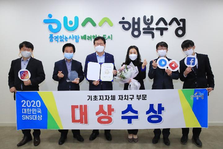 김대권 수성구청장이 '2020 대한민국 SNS 대상'에서 대상을 수상한 뒤 구청 관계자들과 기념촬영을 하고 있다.
