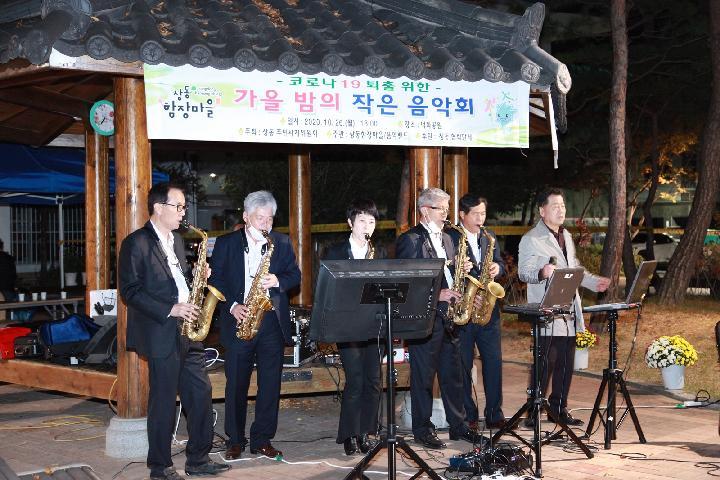 파밀리아 합창단이 덕화어린이공원에서 '가을 밤의 작은 음악회' 공연, 홀로아리랑을 부르고 있다.