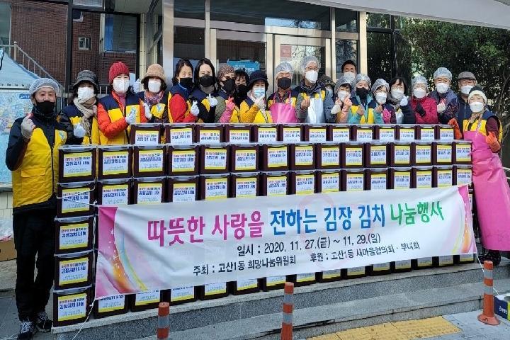 고산1동 희망나눔위원회와 새마을협의회·부녀회 등이 저소득가구를 위해 김장김치 150박스를 담은 후 기념촬영하고 있다.