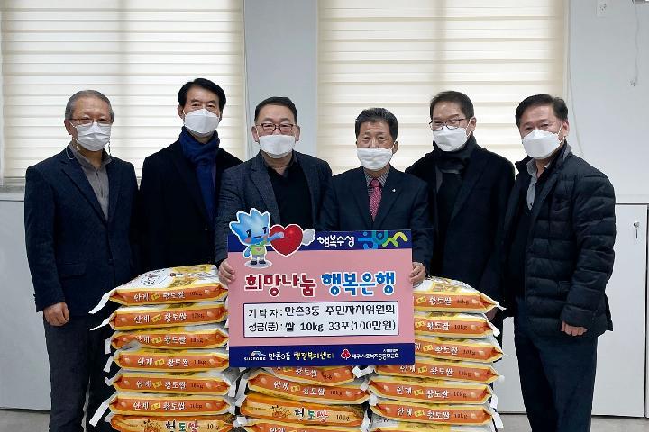 만촌3동 주민자치위원회는 지난 29일 취약계층을 위한 백미 33포를 전달한 후 기념촬영하고 있다.