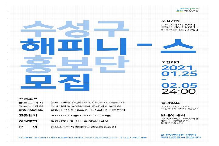 수성구 해피니스 홍보단 모집 포스터