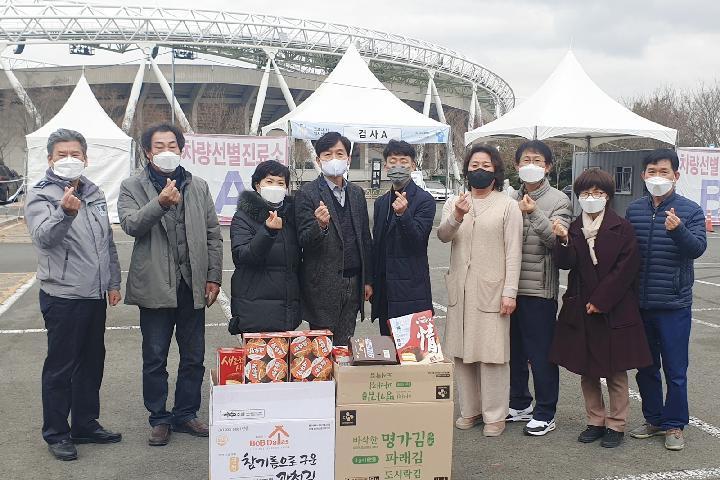 고산지구대 생활안전협의회는 지난 24일 대구스타디움 임시 선별진료소를 방문해 간식을 전달한 후 기념촬영하고 있다.