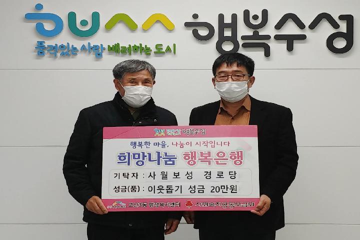 사월보성 경로당은 지난 26일 고산3동행정복지센터를 방문해 저소득 이웃을 위한 성금 20만원을 전달한 후 기념촬영하고 있다.