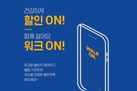 """""""건강관리와 혜택을 동시에""""…수성구 '워크온' 걷기 챌린지 운영"""