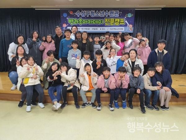 수성구청소년수련원에서 열린 가족과 함께하는 천문캠프 참가자들의 단체 사진.