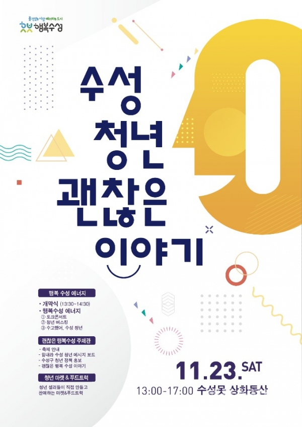 '수성 청년 괜찮은 이야기' 홍보 포스터.