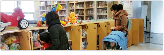 장난감도서관